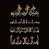 Islamic abstract calligraphy art Royalty Free Stock Photography