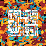 Islamic abstract calligraphy art Stock Photos