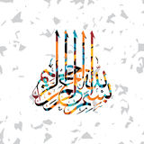 Islamic abstract calligraphy art Royalty Free Stock Image