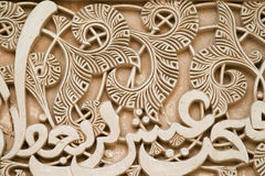 Islamic Art - Alhambra. Detail of Islamic script on a wall at the Alhambra, Granada. Carving was done in plaster Royalty Free Stock Photos