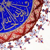 Islamic Art Arabic Calligraphy Surah Ikhlaas. Hand-written in gold knotted-thuluth calligraphy Stock Photos
