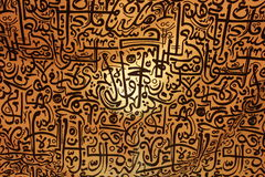 Islamic Art. An Islamic art of Arabic letters Stock Image