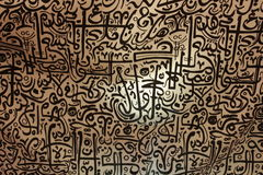 Islamic Art Stock Photography
