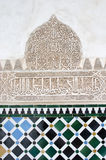 Islamic art and architecture. Detail of Islamic (Moorish) plasterwork and tilework at the Alhambra, Granada, Spain Royalty Free Stock Photography