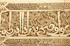 Islamic art Royalty Free Stock Images