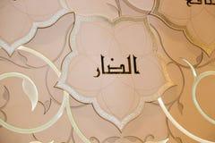 Islamic Art of Shaiekh Zayed Mosque Royalty Free Stock Image