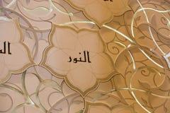 Islamic Art of Shaiekh Zayed Mosque Royalty Free Stock Photo