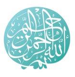Basmalah. Islamic basmalah calligraphy meaning, In the name of God, most gracious, most merciful Royalty Free Stock Photography