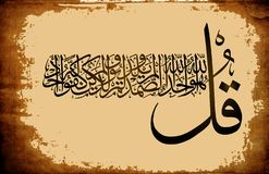 Islamic calligraphic verses from the Koran Al-Ihlyas 114: for the design of Muslim holidays, means `sincerity` royalty free illustration