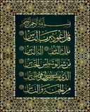 Islamic calligraphic verses from the Koran Al-Nas 114. For the design of Muslim holidays means Peopl royalty free illustration