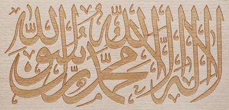 Islamic Calligraphy. Close up of an Islamic Calligraphy carved on a piece of wood stock images