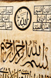 Islamic calligraphy Stock Photo