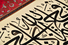 Islamic calligraphy. Characters on paper with a hand made calligraphy pen stock image
