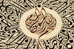 Islamic Calligraphy Royalty Free Stock Image