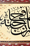 Islamic calligraphy Stock Photos