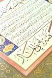 Islamic calligraphy Royalty Free Stock Image