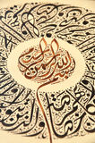 Islamic calligraphy Royalty Free Stock Photos