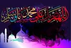 Islamic calligraphy Allahumma Salli ala sayyidina Muhammad was salim for the design of Muslim holidays, ozonchaet: O Allah! Prais. E, greet and bless our Master royalty free illustration