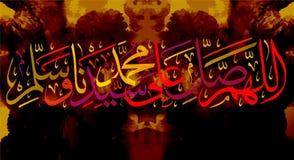 `Islamic calligraphy` Allahumma Salli ala sayyidina Muhammad was salim `for the design of Muslim holidays, ozonchaet: O. Islamic calligraphy Allahumma Salli ala royalty free illustration