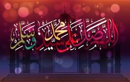 `Islamic calligraphy` Allahumma Salli ala sayyidina Muhammad was salim `for the design of Muslim holidays, ozonchaet: O. Islamic calligraphy Allahumma Salli ala vector illustration