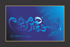 Islamic Calligraphy Alslato Karum mannoom royalty free stock photos