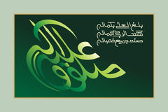 Islamic Calligraphy Alslato Karum mannoom Stock Photos