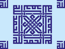 Islamic calligraphy Arabic Design 56 Stock Images