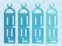 Islamic calligraphy Arabic Design 82 Royalty Free Stock Photography