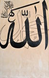 Art. Islamic Calligraphy characters on wall with a hand made calligraphy pen Royalty Free Stock Photos