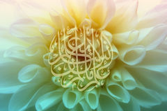Islamic calligraphy on flower. A islamic calligraphy in the form of prayer on the white flower Stock Image