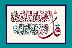 Islamic Calligraphy From The Quran Surah Al-Nas 114 Stock Images