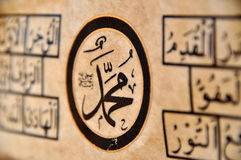Islamic calligraphy Stock Images