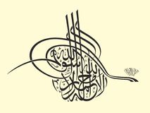 islamic calligraphy kalma by sharif gulzar Stock Photo