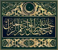 Islamic calligraphy from the Koran, Surah 12 Yusuf, verse 64. means ` Allah protects better. He is the most merciful of. Islamic calligraphy from the Koran Stock Photo