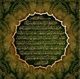 Islamic calligraphy last verses of Surah AL-Baqarah.  vector illustration