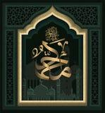 Islamic calligraphy Muhammad may Allah bless him and greet him.  Stock Photography