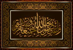 Free Islamic Calligraphy Of Sura 3 Royalty Free Stock Images - 135835019