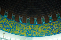 Islamic calligraphy and pattern at Sultan Salahuddin Abdul Aziz Shah Mosque Royalty Free Stock Photo
