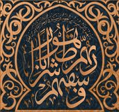 ISLAMIC CALLIGRAPHY FROM the QUR`an vector illustration