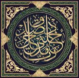 Islamic calligraphy from the Qur`an Surah al-Isra 17, ayat 80. Say: `O My Lord May my coming be true, and may my. Islamic calligraphy from the Qur`an Surah al Royalty Free Stock Images