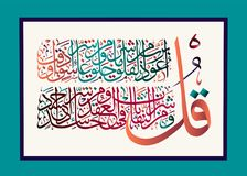 Islamic calligraphy from the Quran Surah al-falaq 113. Islamic calligraphy from the Quran Surah al-falaq 113 royalty free illustration