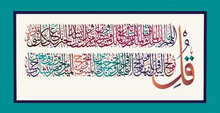 Islamic calligraphy from the Quran Surah al-Imran 3, verses 26-27