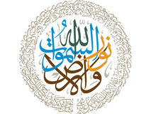 Islamic Calligraphy,Translation:Allah is the Light of the heavens and the earth Stock Images
