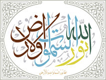 Islamic Calligraphy,Translation:Allah is the Light of the heavens and the earth form two Royalty Free Stock Photo
