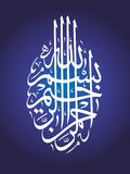 Islamic Calligraphy Wallpaper Poster Bismillah stock photography
