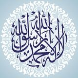 Islamic Calligraphy Wallpaper Poster Kate Naskh Kalma royalty free stock photos