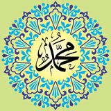 Islamic Calligraphy Wallpaper Poster Kate Naskh Muhammad Stock Photos