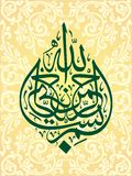 Islamic Calligraphy Wallpaper Poster Kate Naskh Royalty Free Stock Photo