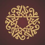Islamic Calligraphy Wallpaper Poster Koofi Stock Image