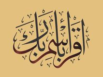 Islamic Calligraphy Wallpaper Poster Naskh royalty free stock images